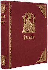 Псалтирь на церковно-славянском языке. Крупный шрифт.