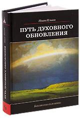 Путь духовного обновления. Иван Ильин.