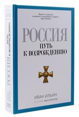 Иван Ильин. Путь к возрождению