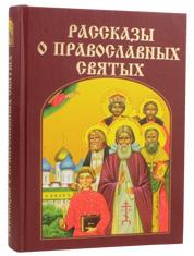 Рассказы о православных святых. Под редакцией Валерия Воскобойникова.