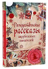 Рождественские рассказы зарубежных писателей.