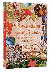 Рождество приходит к нам: Рассказы и стихи для детей.