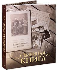 Семейная книга.