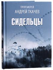 Сидельцы. Протоиерей Андрей Ткачев.