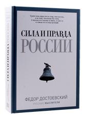 Сила и правда России. Федор Достоевский.