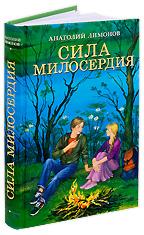 Сила милосердия. Батюшкины сокровища. Приключенческие романы. Анатолий Лимонов.
