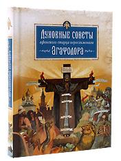 Духовные советы афонского старца иеросхимонаха Агафодора