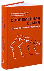 Современная семья. Психология отношений. Бурмистрова Е.А., Бурмистров М. Ю.