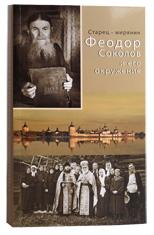 Старец-мирянин Феодор Соколов и его окружение.