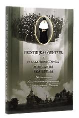 Пюхтицкая обитель и ее блаженная старица монахиня Екатерина. Записки инокини Игнатии.
