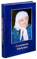Странница Любушка. Автор-составитель Людмила Ильюнина.