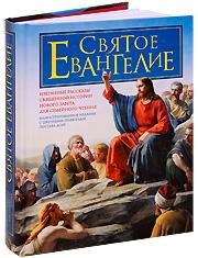 Святое Евангелие для семейного чтения с цветными иллюстрациями Доре. Подарочное