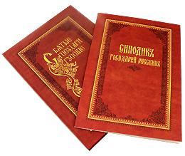 Святые Государи Русские. С синодиком усопших благочестивейших государей великокняжеского и царского дома Рюриковичей.