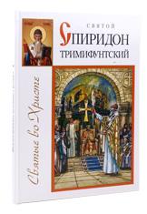 Святой Спиридон Тримифунтский. Велько А. В.