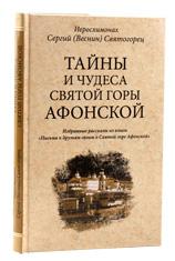 Тайны и чудеса Святой Горы Афонский. Иеромонах Сергий (Веснин) святогорец