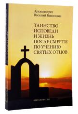 Таинство Исповеди и жизнь после смерти по учению Святых Отцов. Архимандрит Василий Бакояннис.