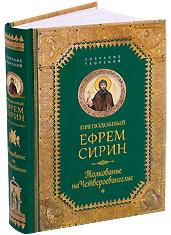 Толкование на четвероевангелие. Творения. Преподобный Ефрем Сирин.