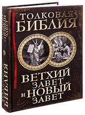 Толковая Библия. Ветхий Завет и Новый Завет. А. П. Лопухин.
