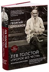 Лев Толстой. «Пророк без чести». Хроника, катастрофы. Протоиерей Георгий Ореханов.