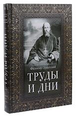 «Труды и дни» Священномученик Философ Орнатский.