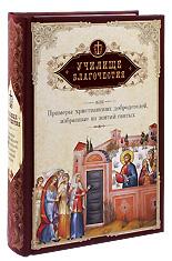 Училище благочестия или примеры христианских добродетелей, избранные из житий святых