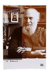 Митрополит Антоний Сурожский. Учитесь молиться
