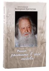 «Учись растить в себе любовь». Протоиерей Валериан Кречетов