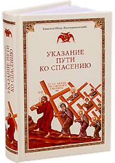 Указание пути ко спасению. Опыт аскетики (в сокращении). Епископ Петр (Екатериновский).