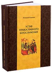 Устав православного Богослужения. Алексей Кашкин.