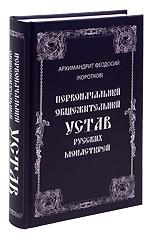 Первоначальный общежительный устав русских монастырей. Архимандрит Феодосий (Коротков).