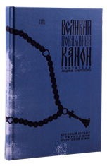 Великий покаянный канон преподобного Андрея Критского. Крупный шрифт с переводом на русский язык