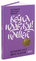 Весна надежды нашей. Великий пост день за днем. Протоиерей Александр Абрамов.