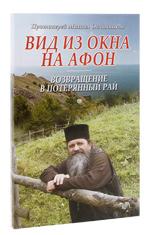 Вид из окна на Афон. Возвращение в потерянный рай. Протоиерей Михаил Овчинников.