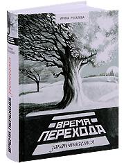 Время перехода заканчивается... Повесть, рассказы и сказки. Ирина Рогалева.