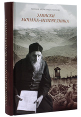 Записки монаха-исповедника. Монах Меркурий (Попов).