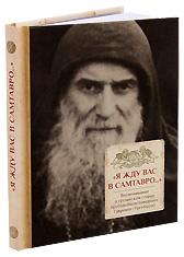 «Я жду вас в Самтавро». Воспоминания о грузинском старце преподобноисповеднике Гаврииле (Ургебадзе). Монахиня Евфимия (Мшвениерадзе).
