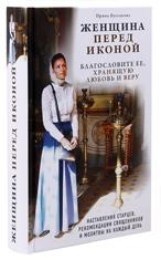 Женщина перед иконой. Благословите ее хранящую любовь и веру. Ирина Булгакова