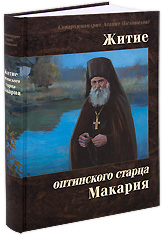Житие оптинского старца Макария. Схиархимандрит Агапит (Беловидов).
