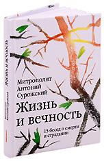 Жизнь и вечность. 15 бесед о смерти и страдании. Митрополит Антоний Сурожский.