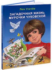 Загадочная жизнь Мурочки Чуковской. Лев Усачёв.