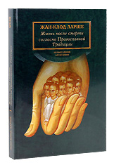 Жизнь после смерти согласно Православной Традиции. Жан Клод Ларше