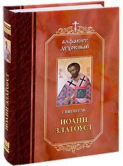 Святитель Иоанн Златоуст. Алфавит духовный.