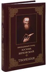 Преподобный Зосима Верховский. Творения.
