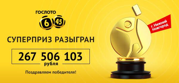 Гослото «6 из 45» на сайте stoloto.ru за 100 рублей и выиграй Mailservice?url=http%3A%2F%2Fwww.stoloto.ru%2Ffiles%2Fletters3%2Fimg%2Femail-645-SP267