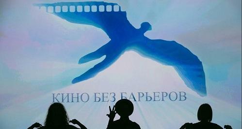 """онлайн-кинотеатр """"Кино без барьеров"""""""