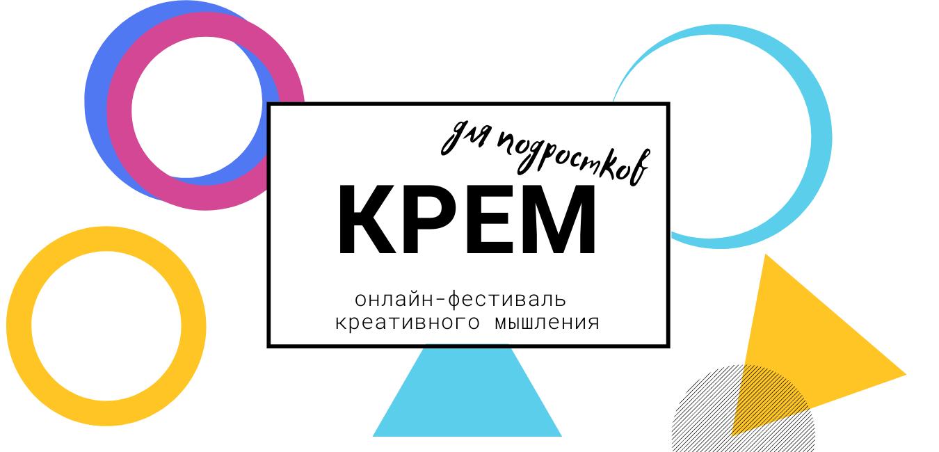 Онлайн-фестиваль креативного мышления КРЕМ