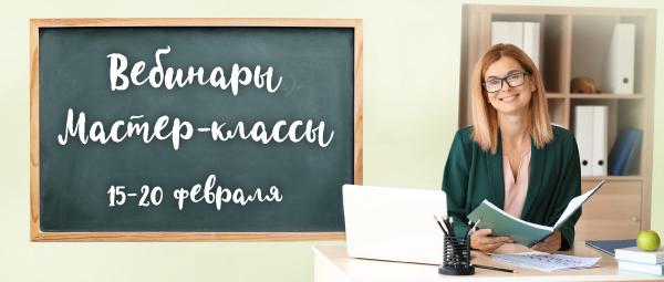 ? Вебинары имастер-классы для педагогов иродителей с15 по20февраля