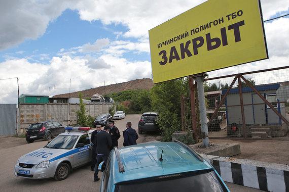 23 июня закрыли полигон твердых бытовых отходов «Кучино» в Балашихе. Неделю назад президенту Владимиру Путину местные жители пожаловались на близкое расположение свалки к жилым домам