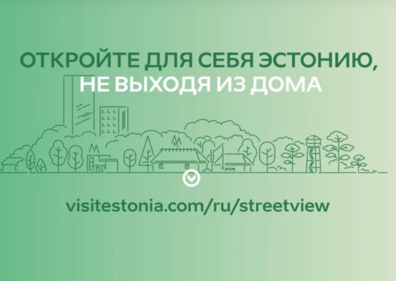 Получите приз за игру вGoogle Street View