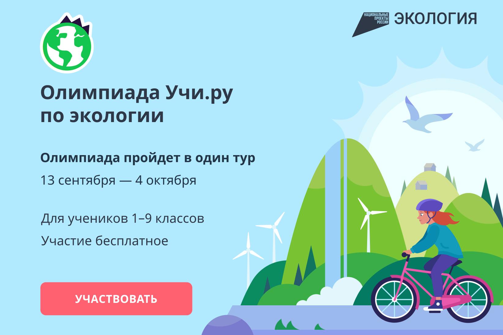 Олимпиада по экологии